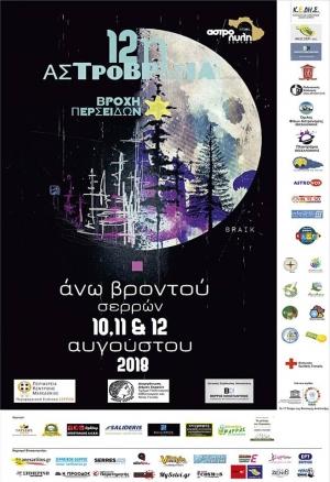 12η Αστροβραδιά 2018 στην  Άνω Βροντού -Σέρρες